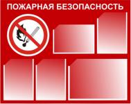 Стенд по пожарной безопасности тип2